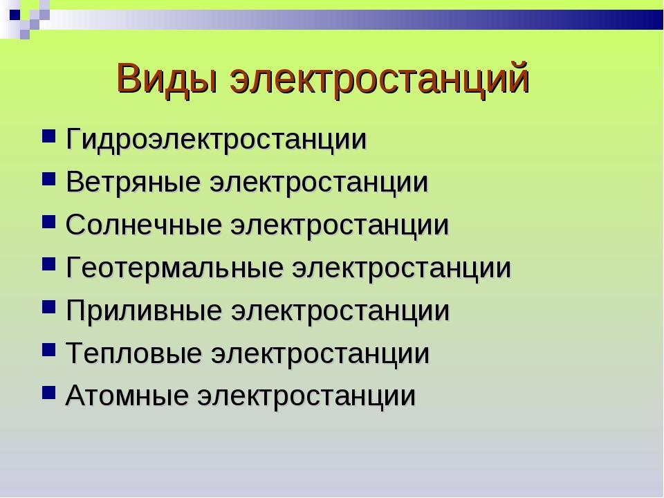 Виды электростанций Гидроэлектростанции Ветряные электростанции Солнечные эле...