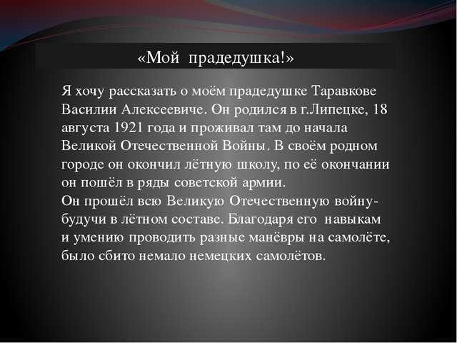 Я хочу рассказать о моём прадедушке Таравкове Василии Алексеевиче. Он родился...