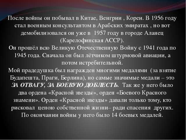 После войны он побывал в Китае, Венгрии , Кореи. В 1956 году стал военным кон...