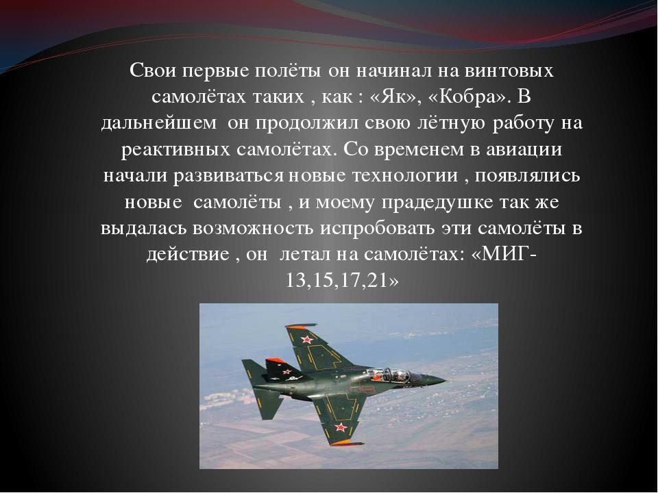Свои первые полёты он начинал на винтовых самолётах таких , как : «Як», «Кобр...