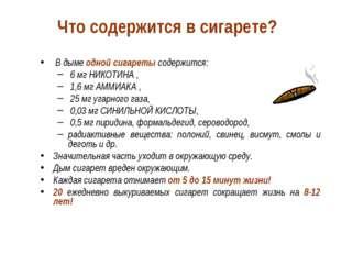 Что содержится в сигарете? В дыме одной сигареты содержится: 6 мг НИКОТИНА ,