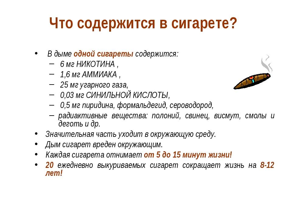 Что содержится в сигарете? В дыме одной сигареты содержится: 6 мг НИКОТИНА ,...