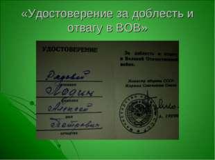 «Удостоверение за доблесть и отвагу в ВОВ»
