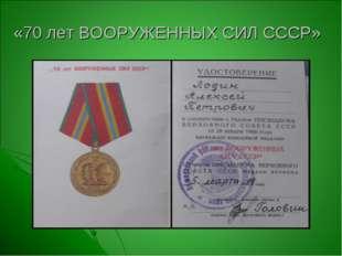 «70 лет ВООРУЖЕННЫХ СИЛ СССР»