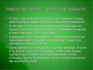 Никто не забыт, ничто не забыто! В 1942 году Алексей Петрович был призван в р