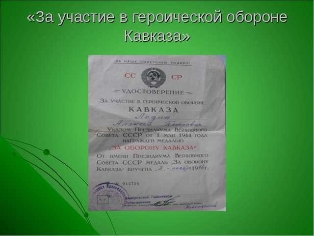 «За участие в героической обороне Кавказа»