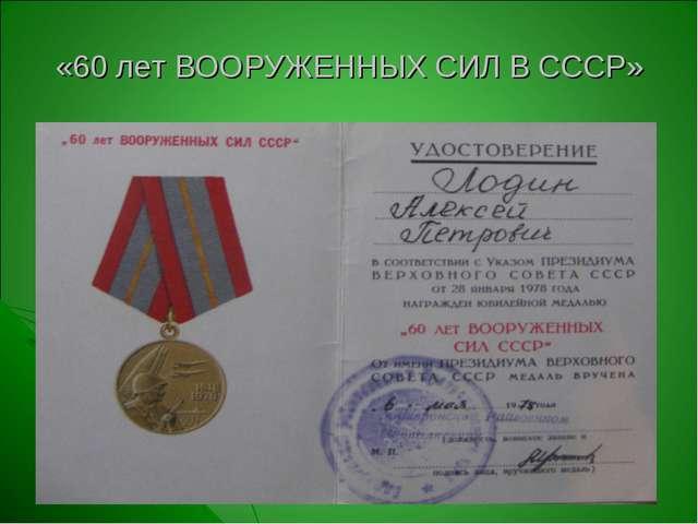 «60 лет ВООРУЖЕННЫХ СИЛ В СССР»