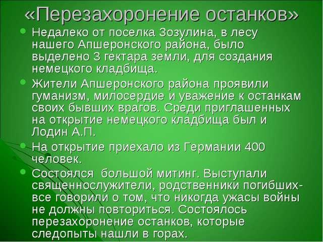 «Перезахоронение останков» Недалеко от поселка Зозулина, в лесу нашего Апшеро...