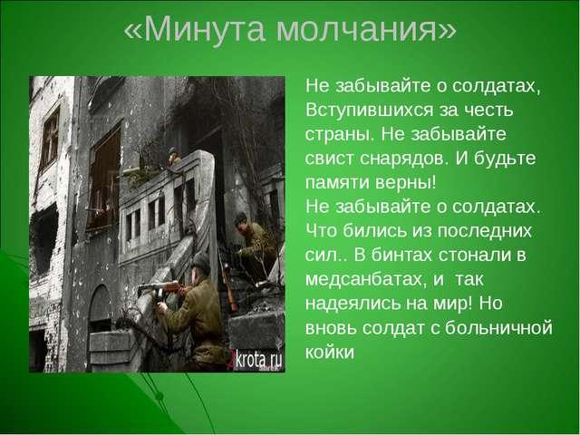 «Минута молчания» Не забывайте о солдатах, Вступившихся за честь страны. Не з...