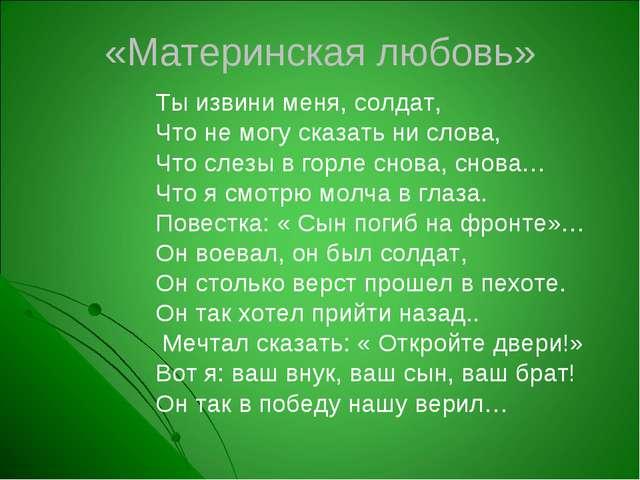 «Материнская любовь» Ты извини меня, солдат, Что не могу сказать ни слова, Чт...