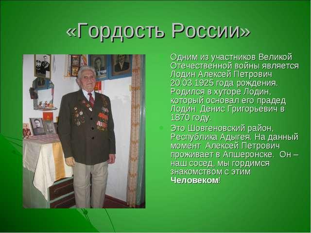 «Гордость России» Одним из участников Великой Отечественной войны является Л...