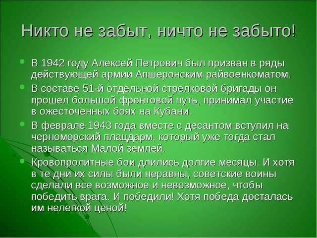 Никто не забыт, ничто не забыто! В 1942 году Алексей Петрович был призван в р...