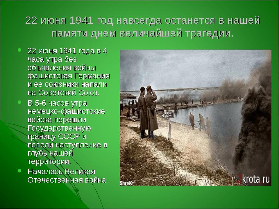 22 июня 1941 год навсегда останется в нашей памяти днем величайшей трагедии....