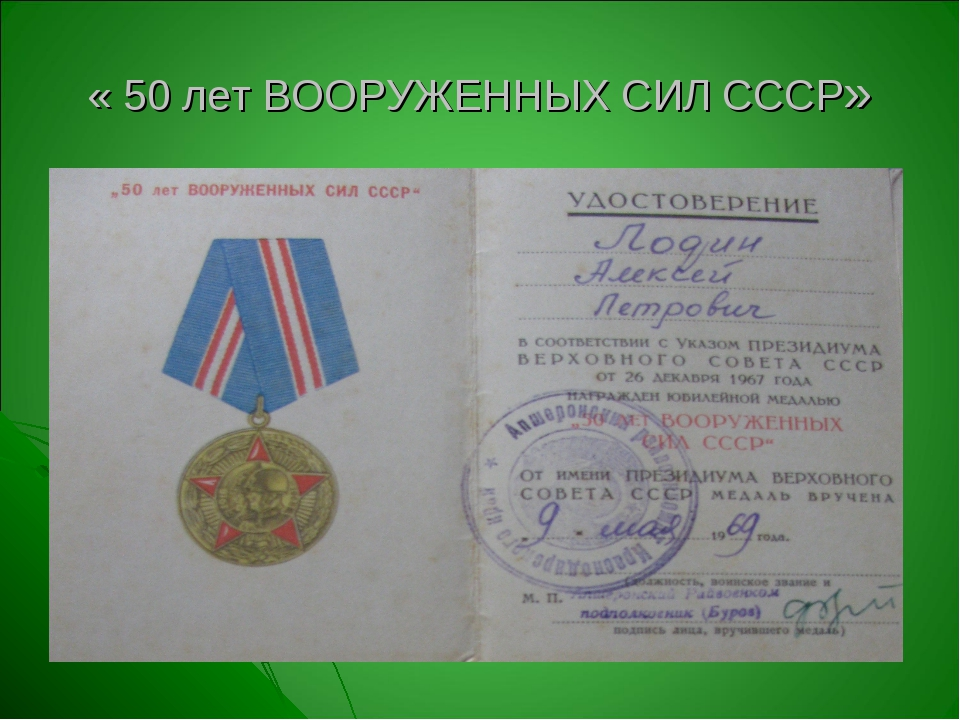« 50 лет ВООРУЖЕННЫХ СИЛ СССР»