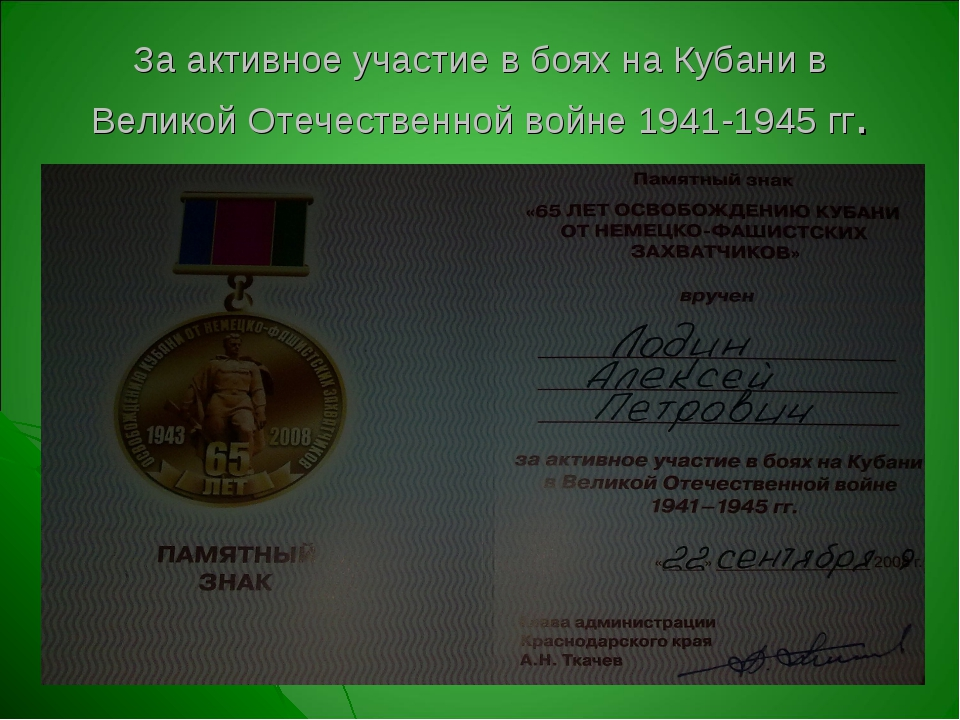 За активное участие в боях на Кубани в Великой Отечественной войне 1941-1945...