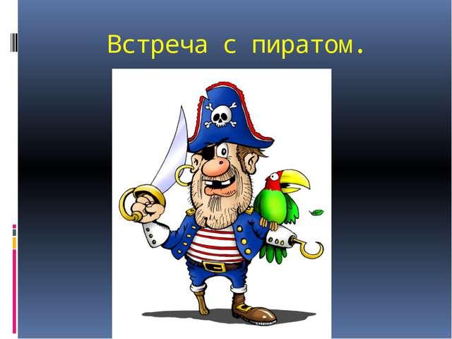 Встреча с пиратом.