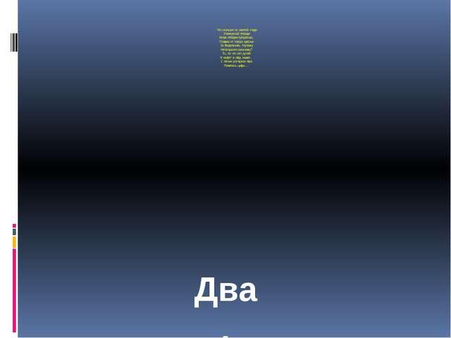 Что скользит по светлой глади Ученической тетради Белым лебедем прекрасным, С...