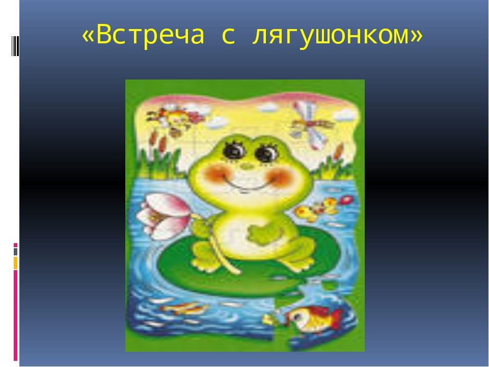 «Встреча с лягушонком»