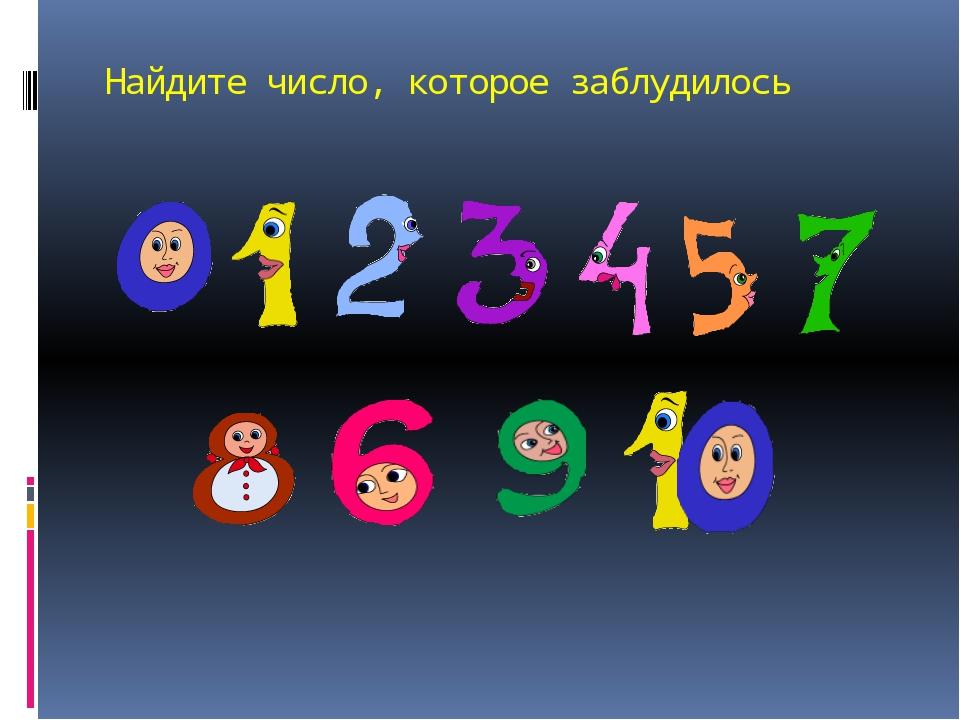 Найдите число, которое заблудилось