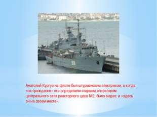 Анатолий Кургуз на флоте был штурманским электриком, а когда «на гражданке» е