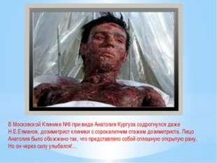 В Московской Клинике №6 при виде Анатолия Кургуза содрогнулся даже Н.Е.Елмано