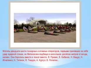 Могилы двадцати шести пожарных и атомных операторов, первыми принявших на себ