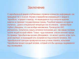 Заключение О чернобыльской аварии опубликовано огромное количество информации