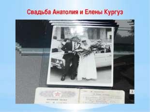 Свадьба Анатолия и Елены Кургуз