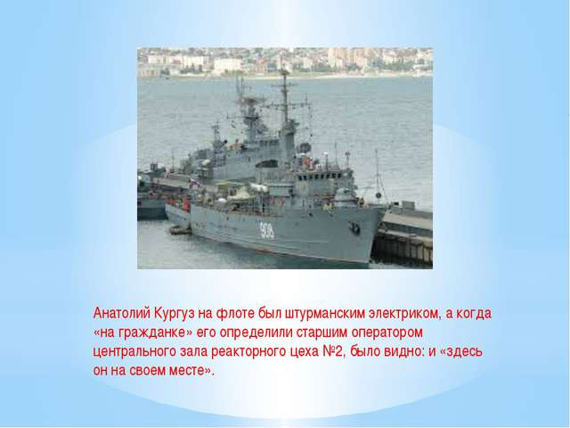 Анатолий Кургуз на флоте был штурманским электриком, а когда «на гражданке» е...