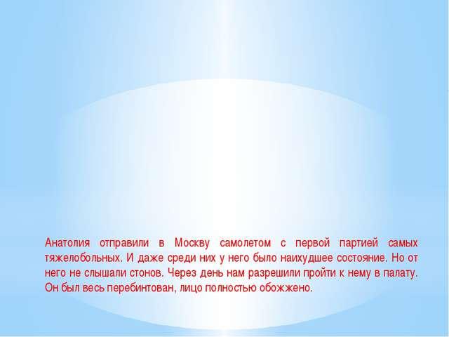 Анатолия отправили в Москву самолетом с первой партией самых тяжелобольных. И...