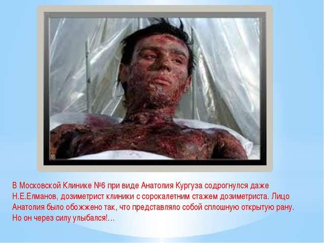 В Московской Клинике №6 при виде Анатолия Кургуза содрогнулся даже Н.Е.Елмано...