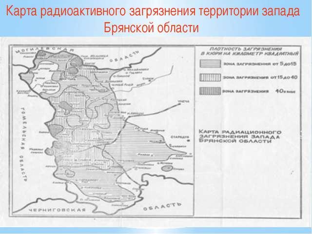 Карта радиоактивного загрязнения территории запада Брянской области