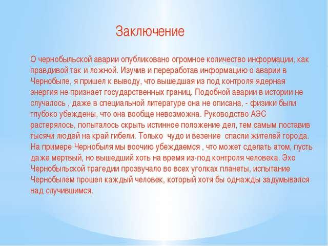 Заключение О чернобыльской аварии опубликовано огромное количество информации...