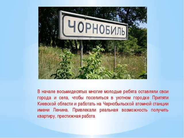 В начале восьмидесятых многие молодые ребята оставляли свои города и села, чт...