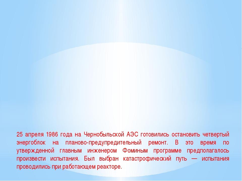 25 апреля 1986 года на Чернобыльской АЭС готовились остановить четвертый энер...
