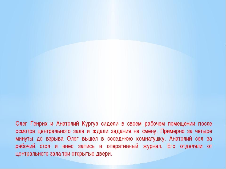 Олег Генрих и Анатолий Кургуз сидели в своем рабочем помещении после осмотра...