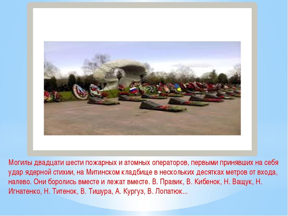 Могилы двадцати шести пожарных и атомных операторов, первыми принявших на себ...