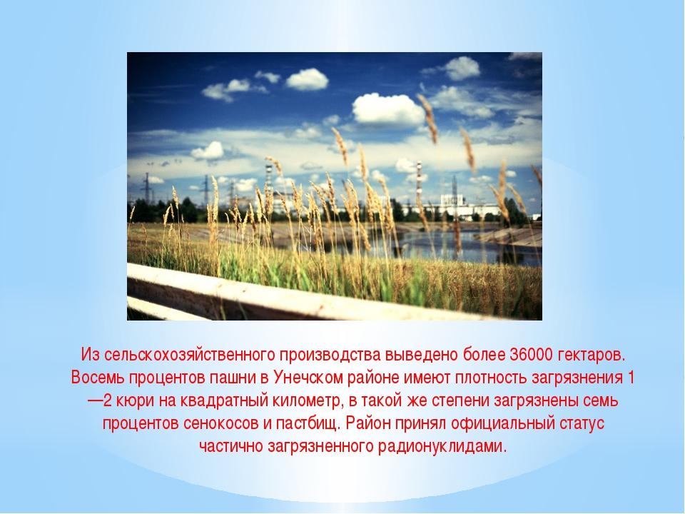 Из сельскохозяйственного производства выведено более 36000 гектаров. Восемь п...
