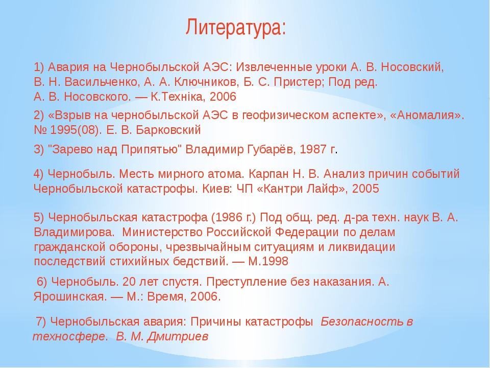 Литература: 5) Чернобыльская катастрофа (1986 г.) Под общ. ред. д-ра техн. на...