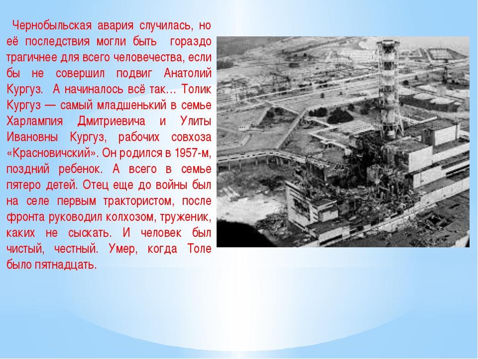 Чернобыльская авария случилась, но её последствия могли быть гораздо трагичн...