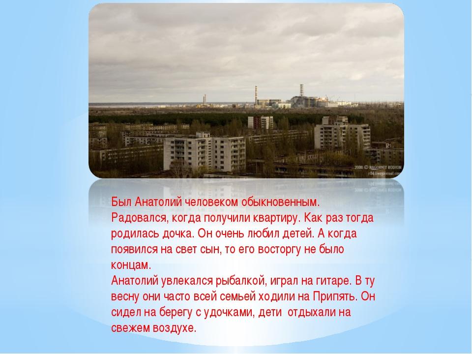 Был Анатолий человеком обыкновенным. Радовался, когда получили квартиру. Как...