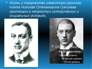 Жизнь и творчество известного русского поэта Николая Степановича Гумилева про