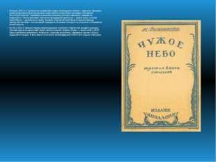 В начале 1910–х гг. Гумилев стал основателем нового литературного течения — а