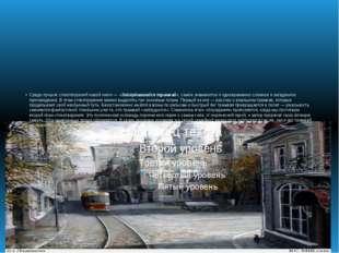 Среди лучших стихотворений новой книги —«Заблудившийся трамвай», самое знаме
