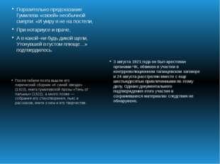 Поразительно предсказание Гумилева «своей» необычной смерти: «И умру я не на