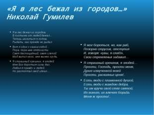 «Я в лес бежал из городов…» Николай Гумилев Я в лес бежал из городов, В пусты