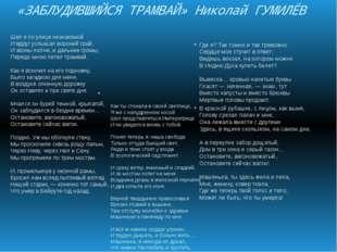 «ЗАБЛУДИВШИЙСЯ ТРАМВАЙ» Николай ГУМИЛЁВ Шел я по улице незнакомой И вдруг усл