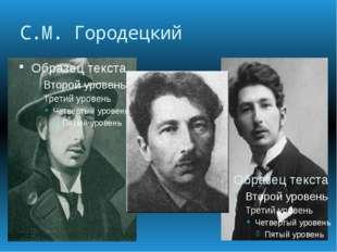 С.М. Городецкий