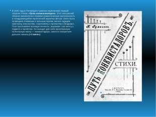 В 1905 году в Петербурге Гумилев опубликовал первый сборник стихов«Путь конк