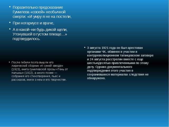 Поразительно предсказание Гумилева «своей» необычной смерти: «И умру я не на...